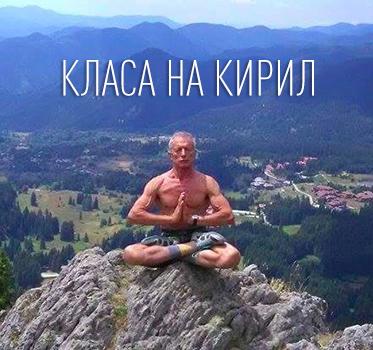 kiril-retreat (1)
